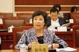 郭凤莲委员在第二次会议分组会上发言