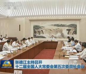张德江主持召开十二届全国人大常委会第五次委员长会议