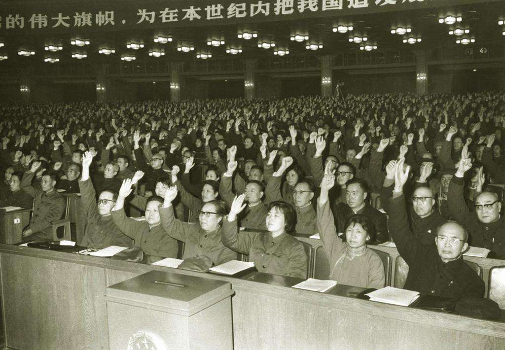1978年3月5日,五届人大一次会议代表举手表决通过宪法