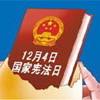 今天,中国迎来首个国家宪法日,宪法第一次让每一个普通公民感觉如此亲近。在首个国家宪法日来临之际,本网编辑盘点了关于宪法你不可不知的八个常识。