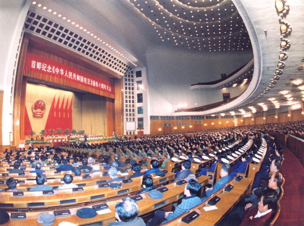 1992年12月4日,首都各界纪念宪法颁布十周年