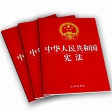 1982年12月4日,第五届全国人民代表大会第五次会议通过了现行的《中华人民共和国宪法》。现行宪法是对1954年制定的新中国第一部宪法的继承和发展。    改革开放以来,我国分别在1988年、1993年、1999年、2004年对现行宪法作过四次修改。    党的十八届四中全会提出,将每年12月4日定为国家宪法日。2014年10月27日,关于设立国家宪法日的议案提请全国人大常委会审议。    2014年11月1日,十二届全国人大常委会第十一次会议审议通过了关于设立国家宪法日的决定,明确将12月4日设立为国家宪法日,国家通过多种形式开展宪法宣传教育活动。