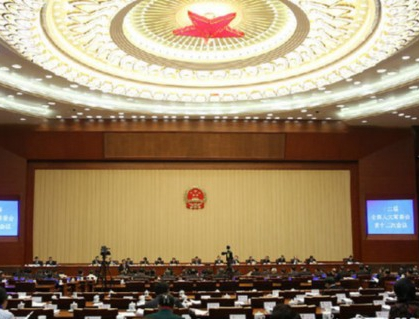 常委会第十二次会议举行第三次全体会议