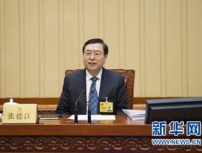 张德江委员长主持会议