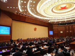 十二届全国人大常委会第十四次会议闭幕