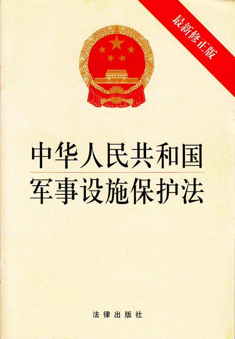 军事设施保护法