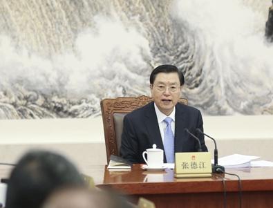 张德江主持召开常委会第六十七次委员长会议