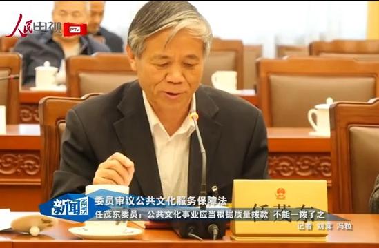 任茂东委员:公共文化事业应当根据质量拨款 不能一拨了之