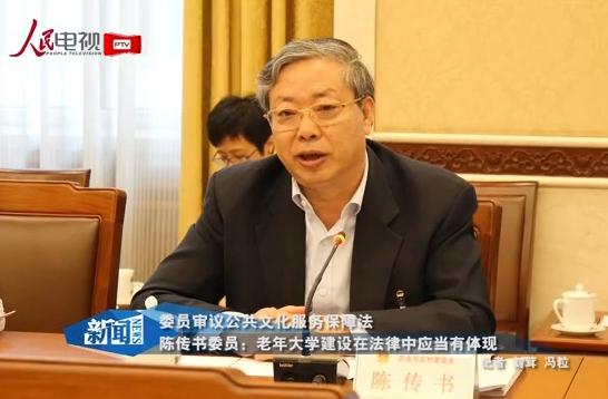 陈传书委员:老年大学建设在法律中应当有体现