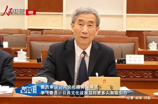 李飞委员:公共文化设施应对更多人有吸引力