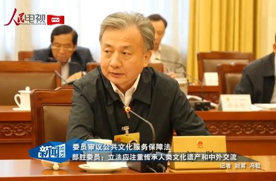 郎胜委员:立法应注重传承人类文化遗产和中外交流