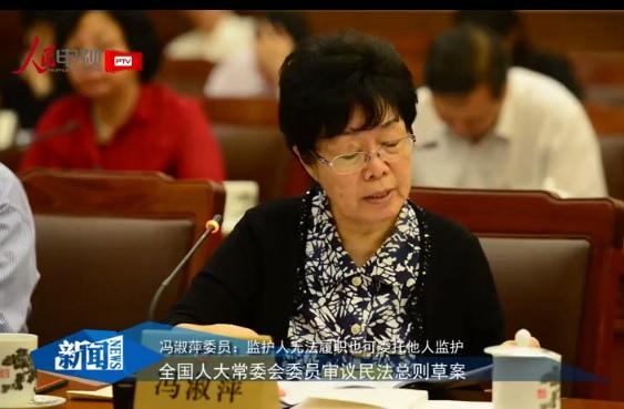 冯淑萍委员:监护人无法履职也可委托他人监护