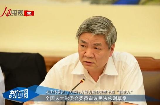 """龙庄伟委员:民事行为能力是否完整不应""""看收入"""""""