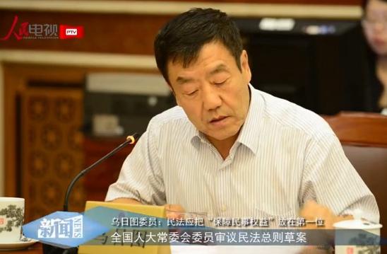 """乌日图委员:民法应把""""保障民事权益""""放在第一位"""