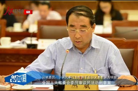 丛斌委员:下调民事行为年龄不应以义务教育为依据