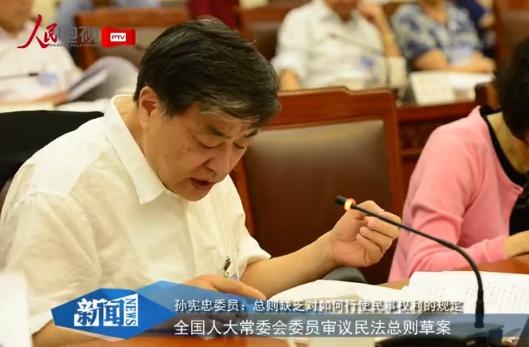 孙宪忠委员:总则缺乏对如何行使民事权利的规定