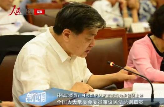 孙宪忠委员:可考虑承认家庭成员为承包制主体