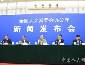 常委会第二十二次会议新闻发布会