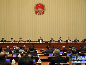 常委会举行第二次全体会议