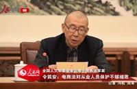 令狐安:电商法对从业人员保护不够细致