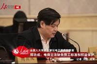 郑功成:电商立法缺失劳工标准和权益保护