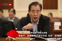 李连宁:应从电商特点规范诚信经营