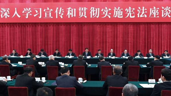 栗战书出席深入学习宣传和贯彻实施宪法座谈会