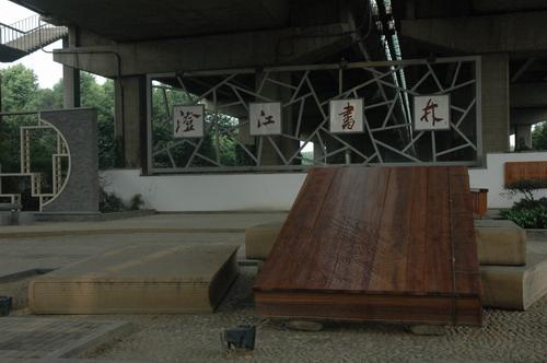 法治公园里徐霞客游记雕塑