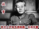 林彪 孙立人/视频:孙立人战林彪一日夺长春